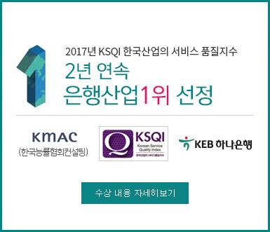 2017년 KSQI한국산업의 서비스품질지수 은행산업1위선정