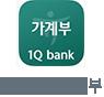 1Qbank 가계부