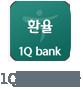 1Qbank 환율