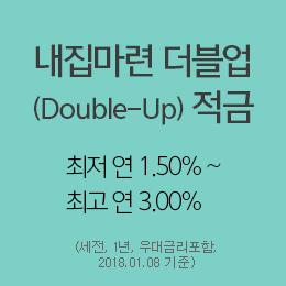 내집마련 더블업(Double-Up) 적금 최저 연1.50% ~ 최고 연3.00% (세전, 1년, 우대금리포함, 2018.01.08 기준)