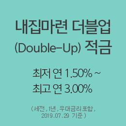 내집마련 더블업(Double-Up) 적금 최저 연1.50% ~ 최고 연3.00% (세전, 1년, 우대금리포함, 2019.07.29 기준)