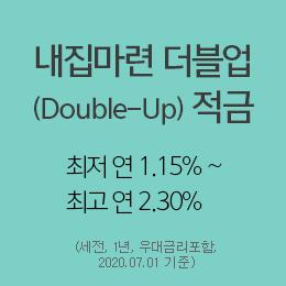 내집마련 더블업(Double-Up) 적금 최저 연1.15% ~ 최고 연2.30% (세전, 1년, 우대금리포함,2020.07.01기준)