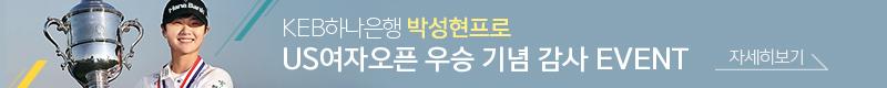 KEB하나은행 박성현 프로 US여자오픈 우승 기념 감사 이벤트