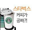 스타벅스 커피가 공짜?!