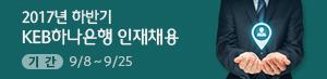 2017년 하반기 KEB하나은행 인재채용 기간 : 9/12~9/25