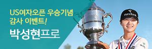 US여자오픈 우승기념 감사이벤트! 박성현프로
