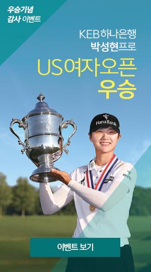 KEB하나은행 박성현프로 US여자오픈우승기념 이벤트