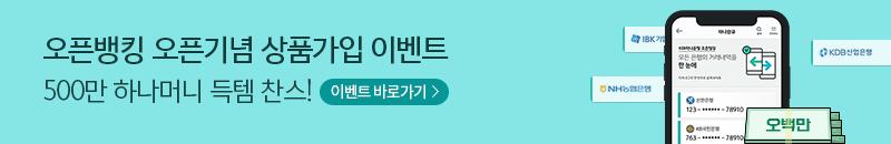 오픈뱅킹 오픈기념 상품가입이벤트 500만 하나머니 득템찬스!