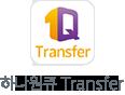하나원큐 Transfer