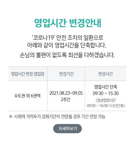 2021은행서비스 손님을 위해 더욱노력하겠습니다. 1위 한국산업 서비스 품질지수 (KSQI) 은행산업 1위 (한국능률협회컨설팅) 감사합니다. 손님의 더 행복한 내일로 보답하겠습니다.