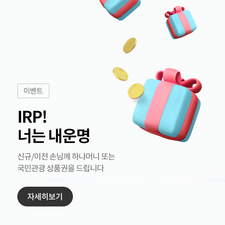 IRP 신규/이전 이벤트 페이지로 이동