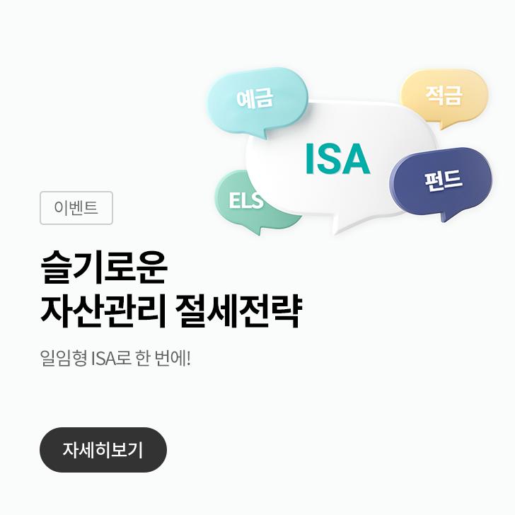 ISA 페이지로 이동