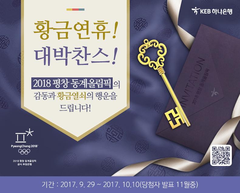 황금연휴 대박찬스! 2018평창 동계 올림픽의 감동과 황금열쇠의 행운을 받으세요!
