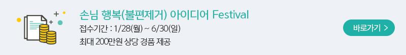 손님 행복(불편제거) 아이디어 Festival - 접수기간 1/28(월) ~ 6/30(일) 최대 200만원 상당 경품 제공