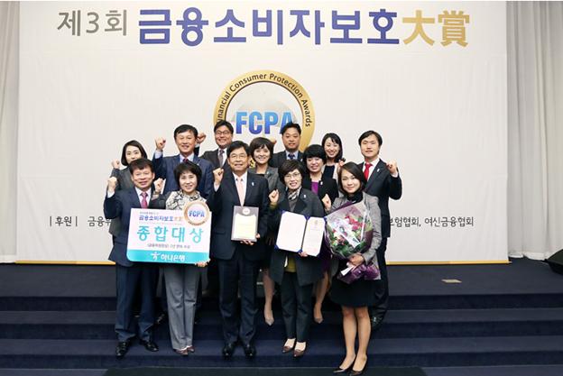 제3회 한경 금융소비자보호대상에서 종합대상 수상
