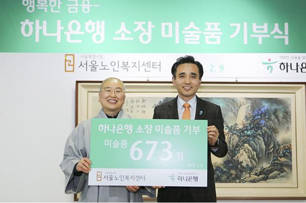 문화 소외계층 위해 소장 미술품 기부