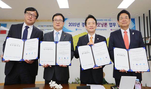경기도형 마이크로크레딧 지원사업인 '굿모닝론' 업무협약 체결
