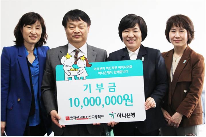 한국애니메이션 고등학교에 기부금 전달 통해 학생창업지원