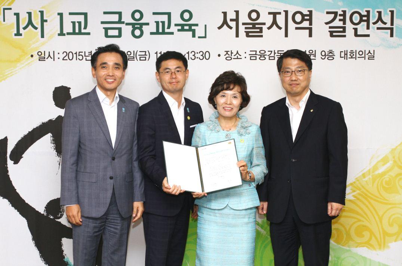 """""""1사 1교 금융교육"""" 서울지역 결연식 참여"""