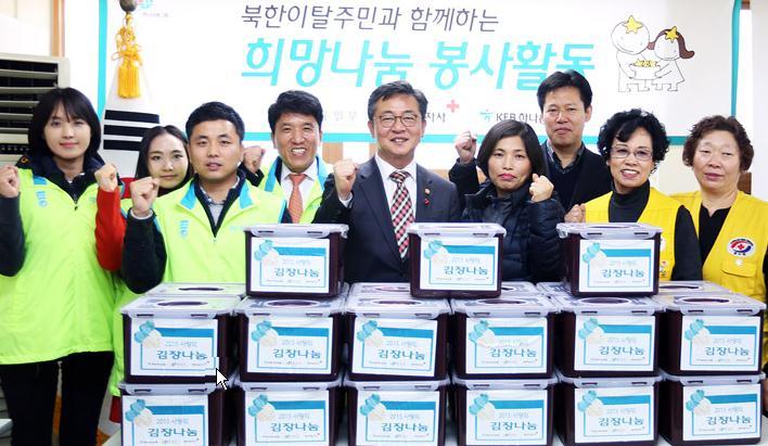 북한이탈주민과 국내 취약계층 지원 봉사활동 펼쳐