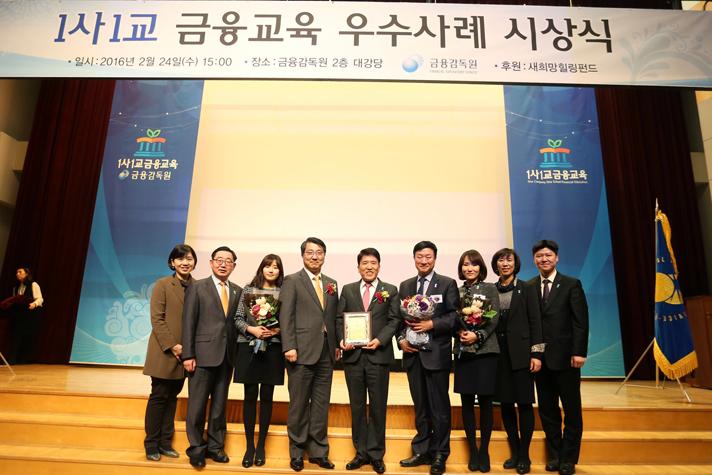 '1사 1교 금융교육' 금융감독원 기관표창 수상