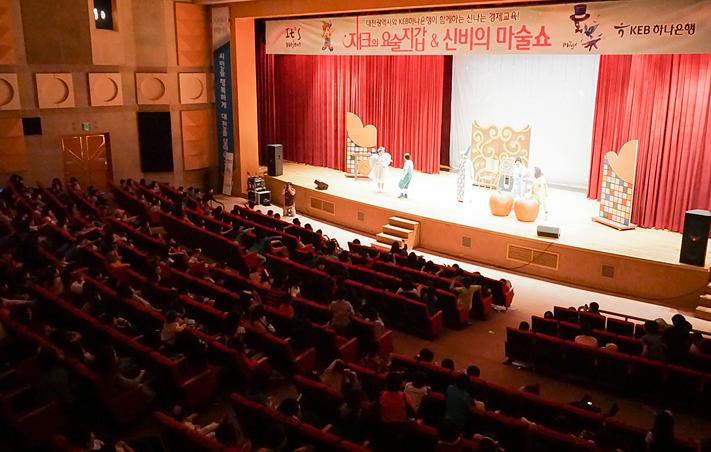 KEB하나은행, 어린이 경제 뮤지컬 개최