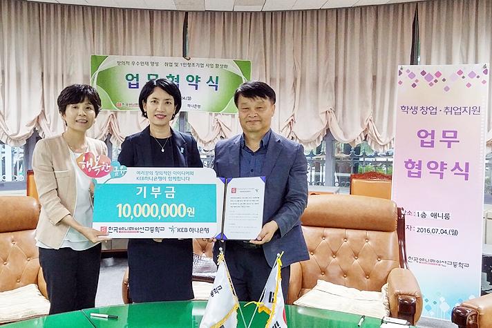 한국애니메이션고등학교 학생창작활동 지원위한 기부금전달