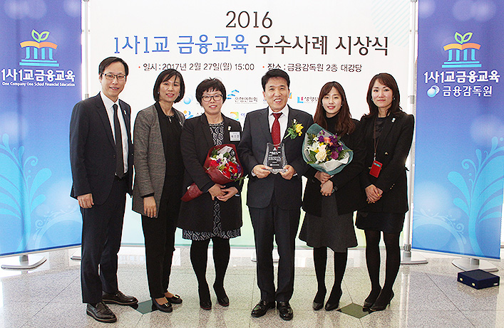 """""""2016 1사 1교 금융교육"""" 금융감독원장상 수상"""
