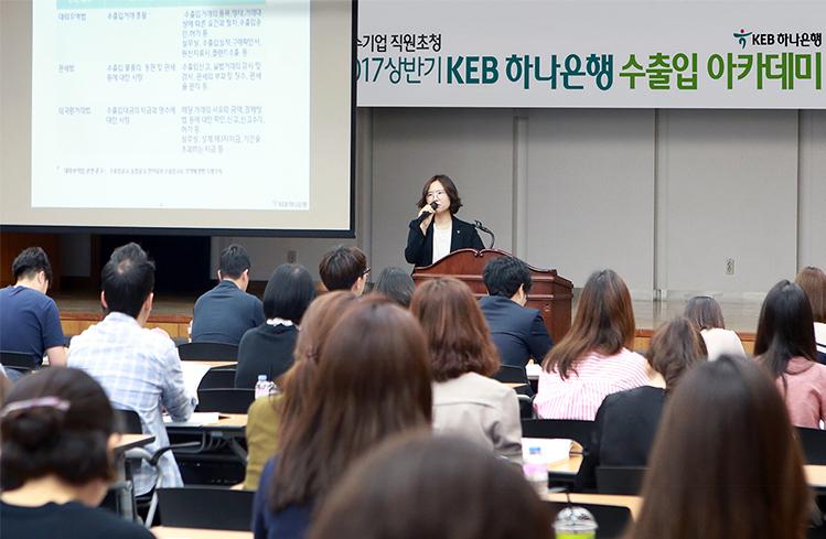KEB하나은행, 『2017년 상반기 KEB하나은행 수출입 아카데미』 개최