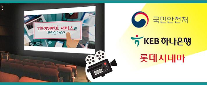롯데시네마 영화상영 전 '119생명번호 및 119생명지킴이' 홍보영상 상영