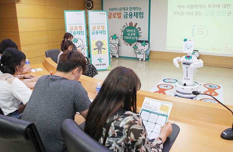 KEB하나은행,『로봇과 함께하는 청소년 직업체험』실시