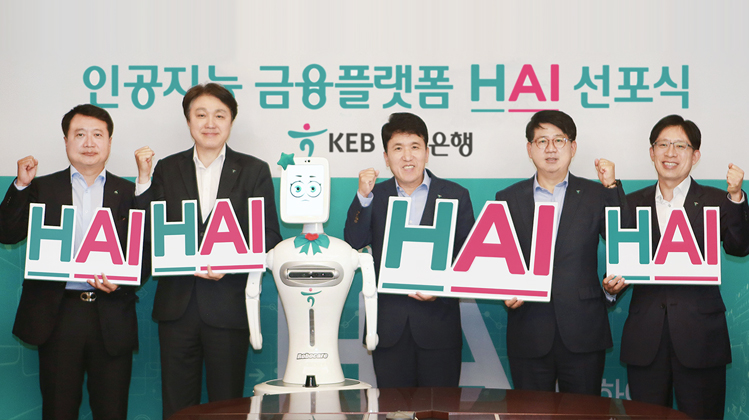 KEB하나은행, 인공지능 금융서비스 HAI(하이) 출시