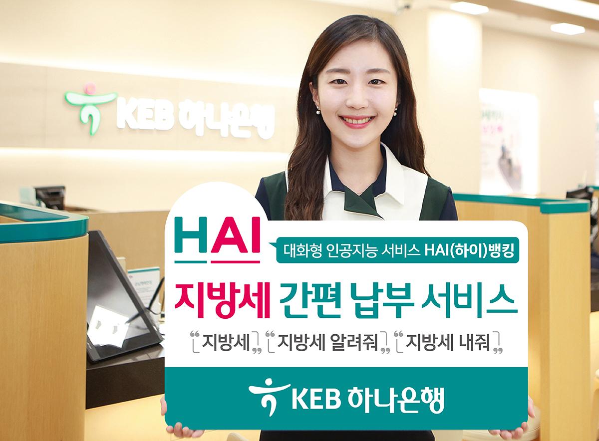 HAI(하이)뱅킹 「지방세 간편 납부 서비스」 제공