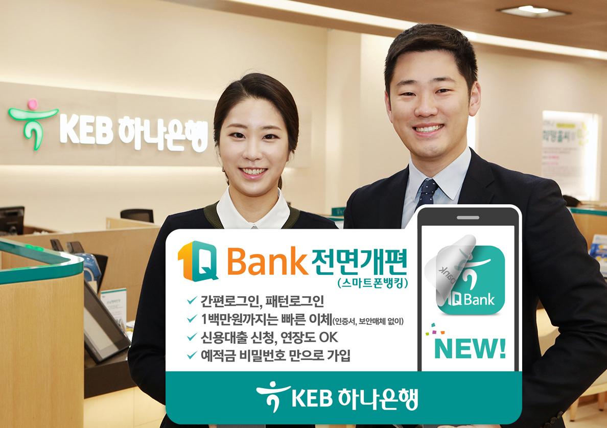 손님의 편의성 증대를 위해 개인뱅킹 서비스(1Q Bank) 전면 개편
