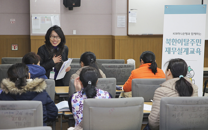 남한 정착 준비 중인 북한이탈주민 경제교육
