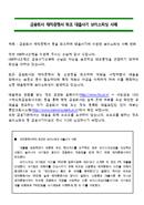 금융회사 재직증명서 위조 대출사기 보이스피싱 사례 전파 표지
