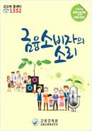 2016 금융소비자의 소리 No.2(금융감독원 제공) 표지