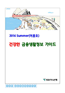 2016 Summer 건강한 금융생활정보 가이드 표지