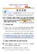 (소비자경보 2016-5호)온라인 상품권 직거래 금융사기 주의! 표지