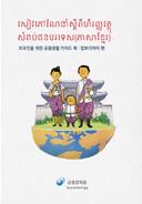외국인을 위한 금융생활 가이드북(캄보디아어 편) 표지