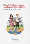 외국인을 위한 금융생활 가이드북(필리핀어 편) 표지