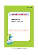 실용금융정보(금융꿀팁) 표지