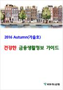 2016 Autumn 건강한 금융생활 정보 가이드 표지