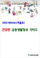 2016 Winter 건강한 금융생활정보가이드 표지