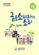 2016 금융소비자의 소리 No.4(금융감독원 제공) 표지