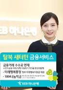 탈북 새터민을 위한 '금융거래 수수료 면제' 실시 표지