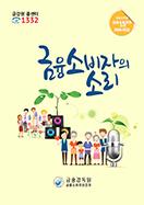 2017 금융소비자의 소리 No.1(금융감독원 제공) 표지