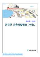 건강한 금융생활정보 가이드(2017-01호) 표지