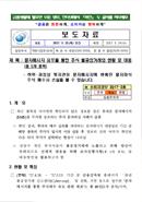 문자메시지 유포를 통한 주식 불공정거래의 현황 및 대응 표지