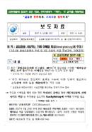 (소비자 경보) 가짜 「햇살저축은행」을 주의하세요! 표지